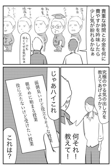 shitsuren_yaruki_03
