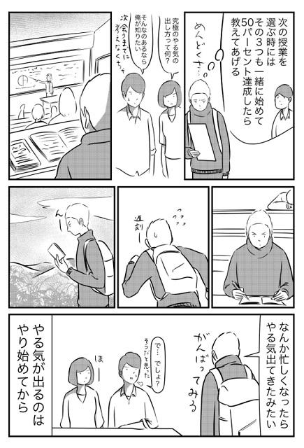 shitsuren_yaruki_04