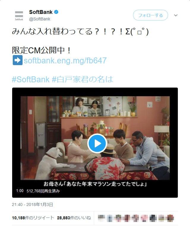 softbank_kiminona