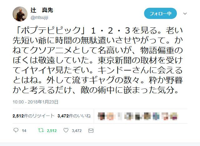 tsuji_pptp