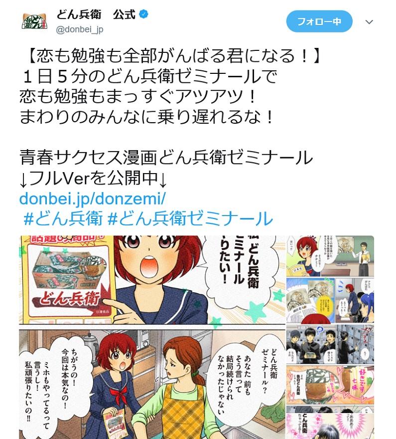 donbei_jp