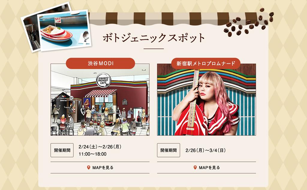 """boatrace_eveインスタ映え間違いなし! DIVA NAOMIをフィーチャーした""""ダイナマイトボートレース""""CMの世界観が楽しめるイベントが渋谷・新宿で開催[PR]nt1"""