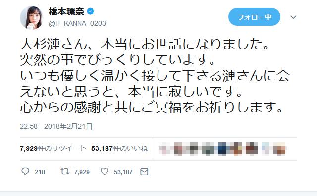 hashimoto_tweet