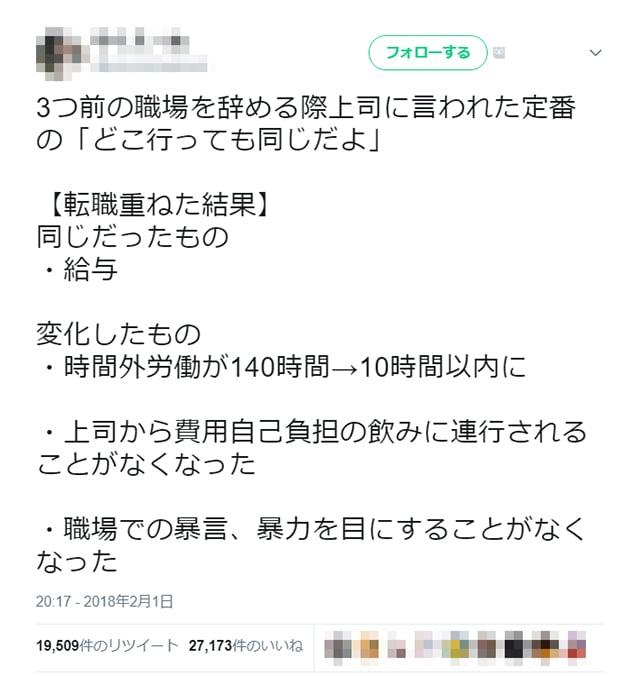 jobchange_01