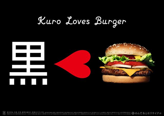 kurouronn_burger_01