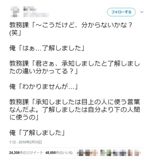 ryokai_shouchi_01