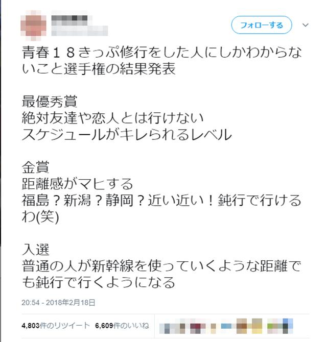 seishun18_01