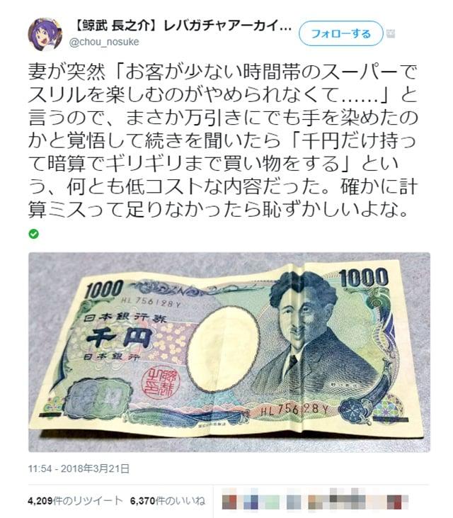 1000yen_super_01