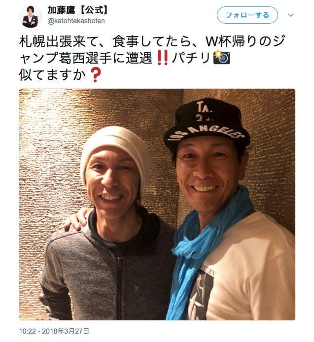 加藤鷹と葛西選手