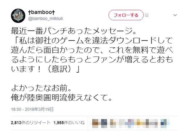 bamboo_baddl_01