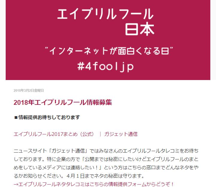 日本インターネットエイプリルフール協会が2018年のエイプリルフール情報を募集開始 今年もガジェット通信でまとめやりますよ!