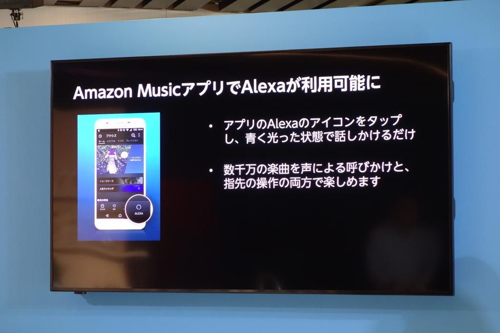 「スピッツの曲かけて」 『Amazon Music』アプリがAlexa対応で音声操作が可能に