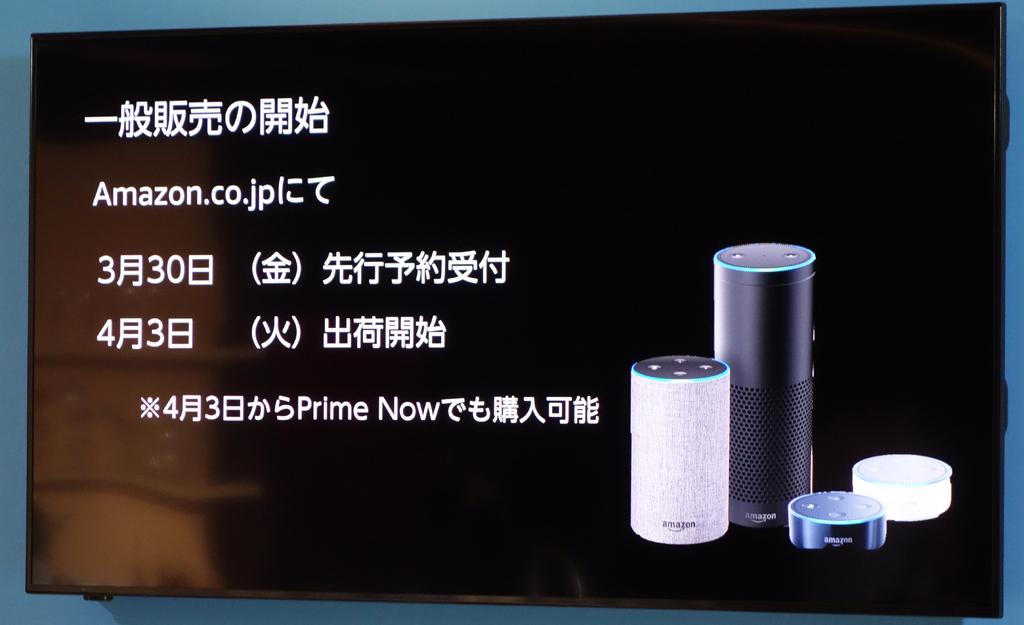 ついに招待制が終了! 『Amazon Echo』シリーズとAlexa対応スマートスピーカーが3月30日から一般販売を開始