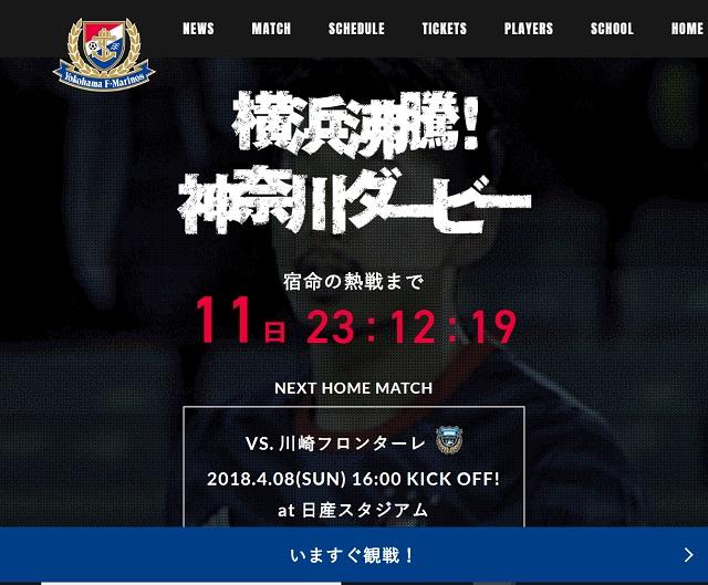 j1_kanagawa_derby_09