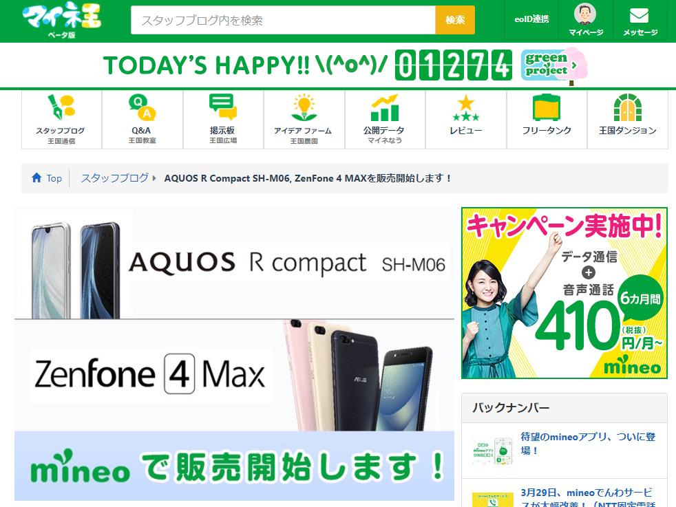 【格安スマホ・格安SIM】mineoに新端末『AQUOS R compact』『ZenFone 4 Max』が発売 家族ならギフト券2倍になる紹介キャンペーンも実施中[PR]
