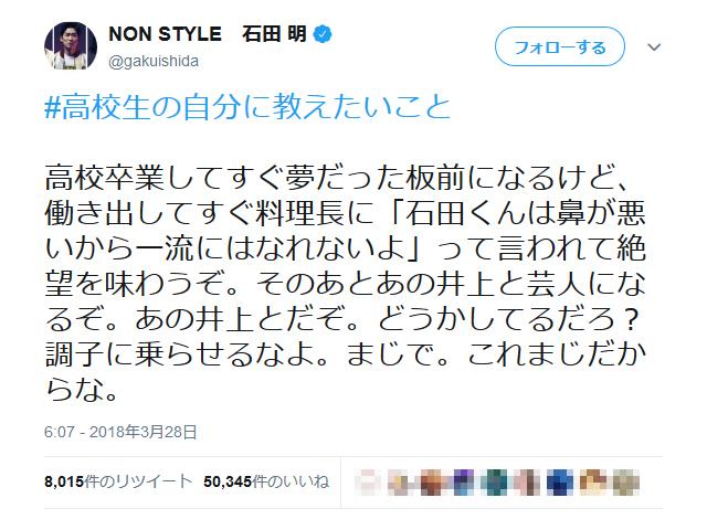 nonstyle_ishida
