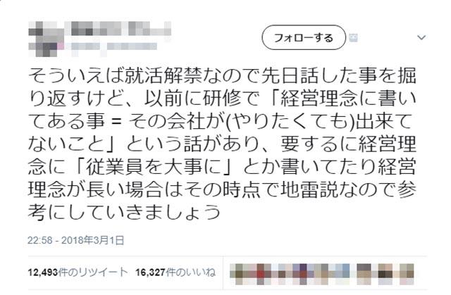 shukatu_jirai_01