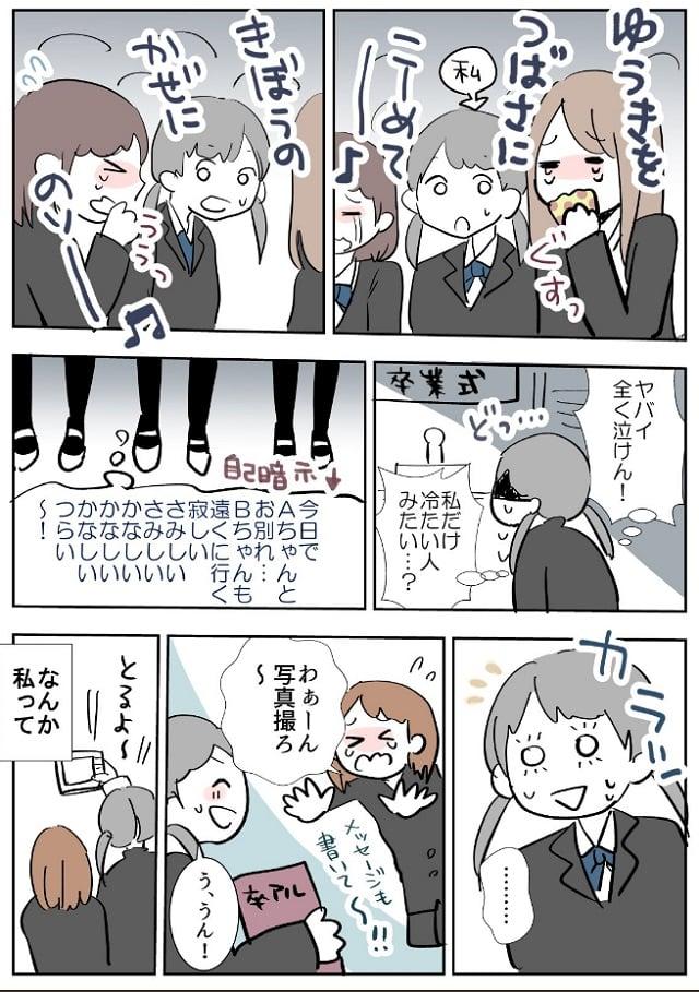 sotugyo_namida_01