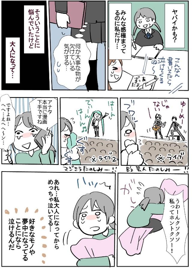 sotugyo_namida_02