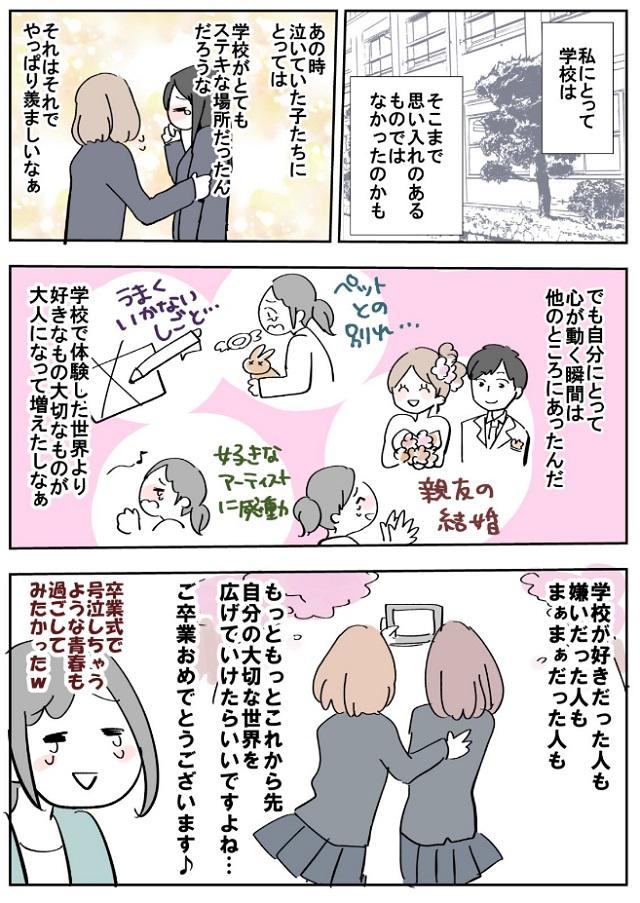 sotugyo_namida_03