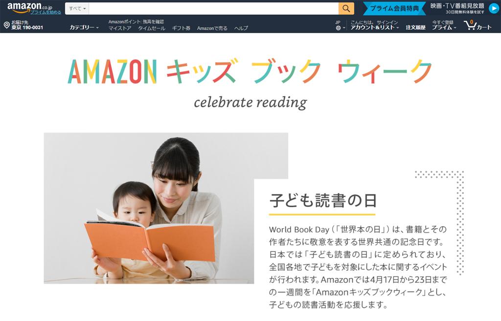 「子供たちに本を贈ろう」 世界本の日を記念してAmazonが『AMAZON キッズ ブック ウィーク』を開催