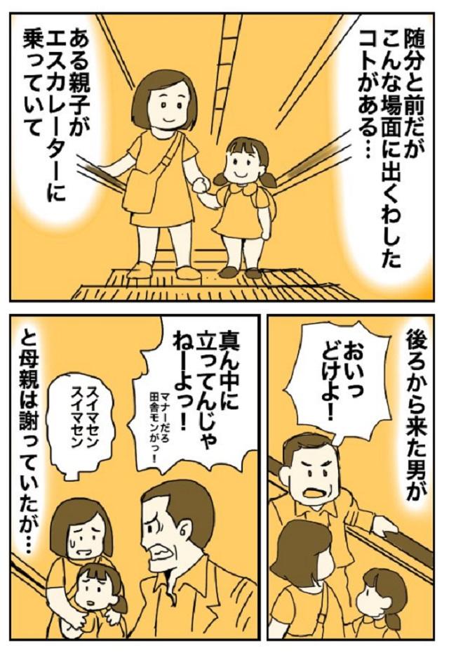 cascade_comic_01