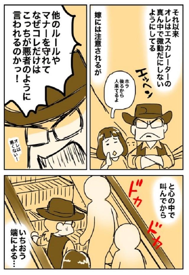 cascade_comic_03