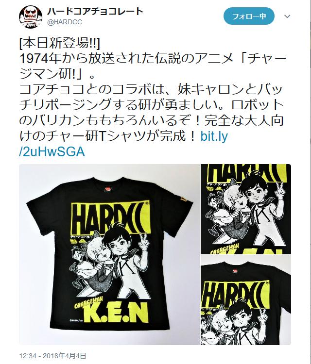 hardcc_charken