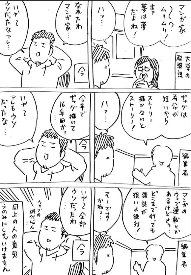 iukoto_comic_01