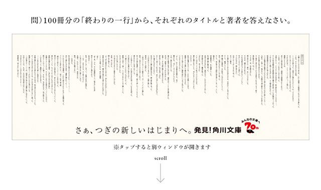 kadokawa_campaign_01
