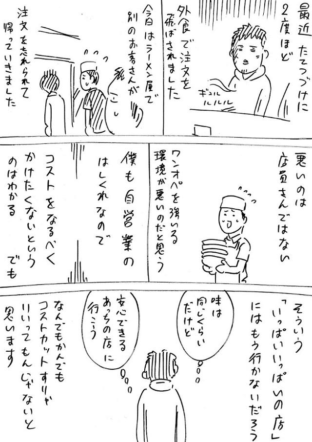 restaurant_comic_01