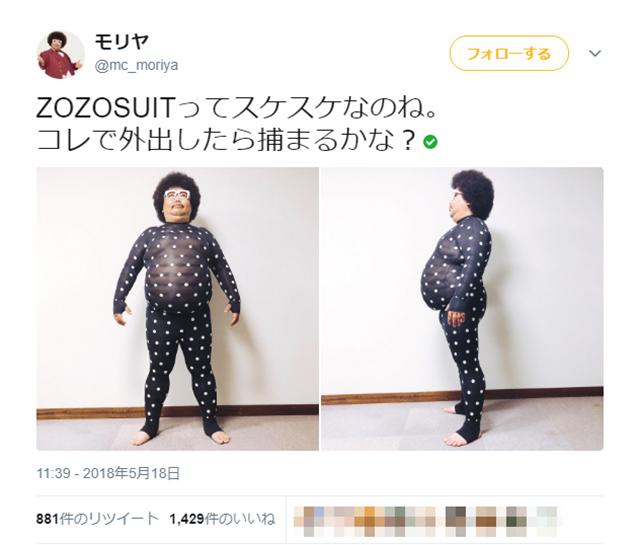 zozosuit_01