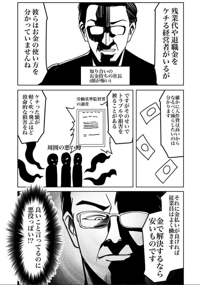 ceo_jinkenhi_01
