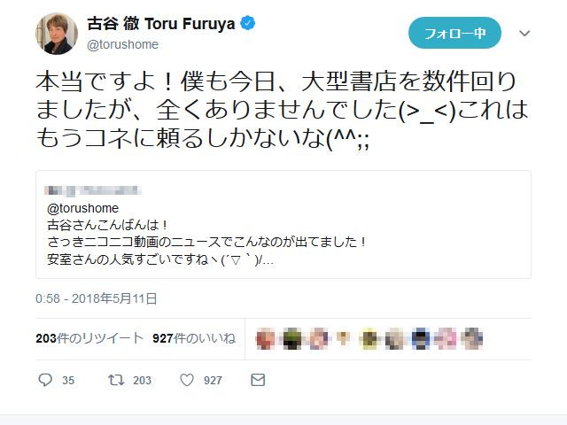 furuya_toru