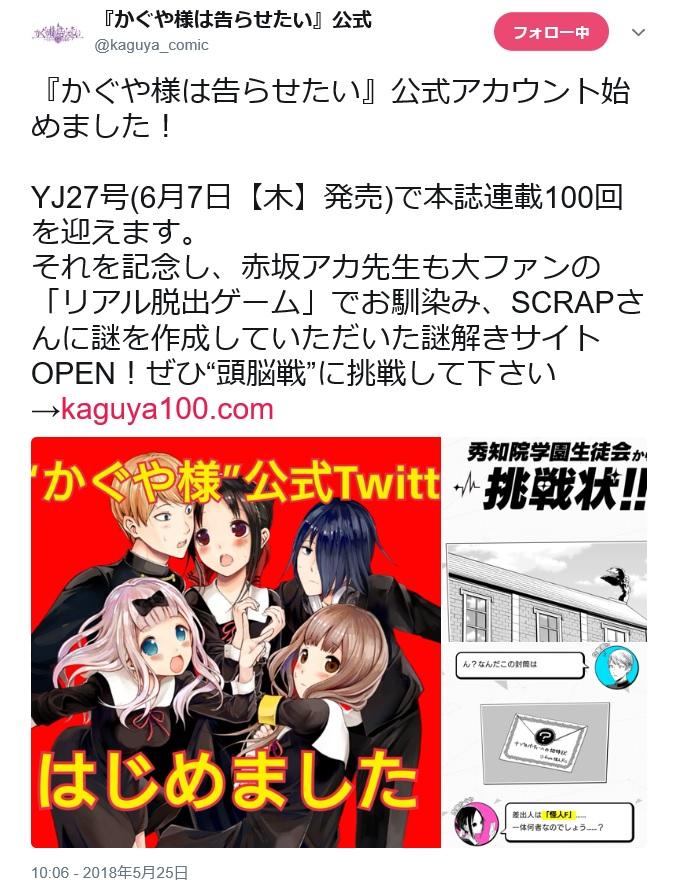 kaguya_comic