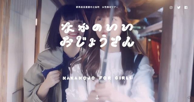 nakanojyo_01