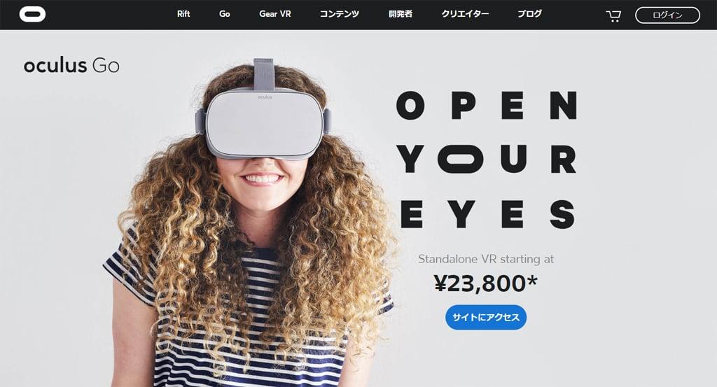 OculusがスタンドアロンVRヘッドセット『Oculus Go』を国内向けにも発売 価格は2万3800円から
