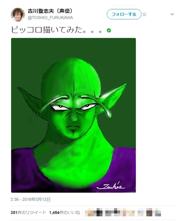 piccolo_tfurukawa_01