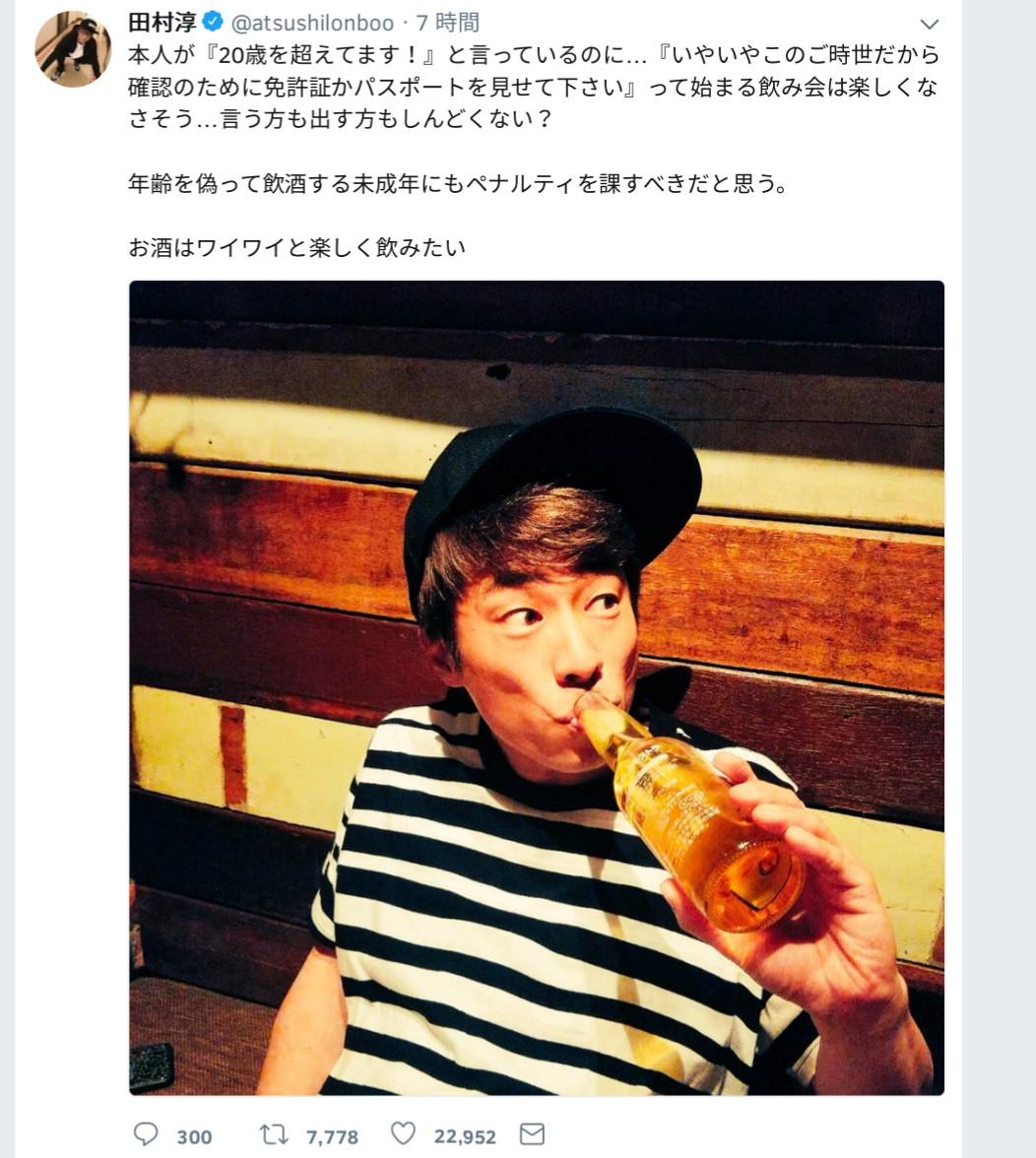 田村淳がNEWSの未成年飲酒強制疑...
