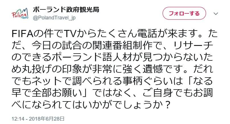 polandtravel_jp