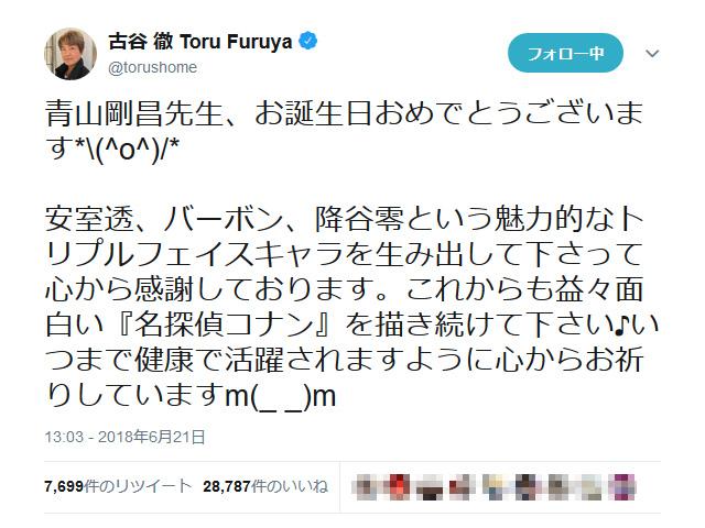 furuya_aoyama