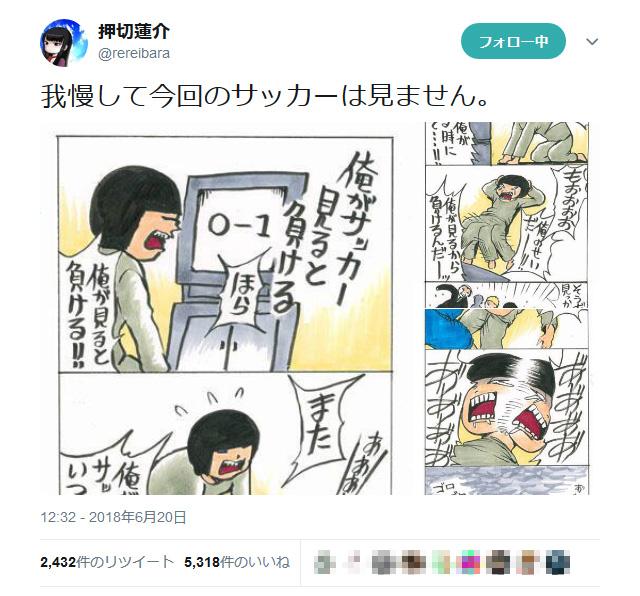 oshikiri_tweet