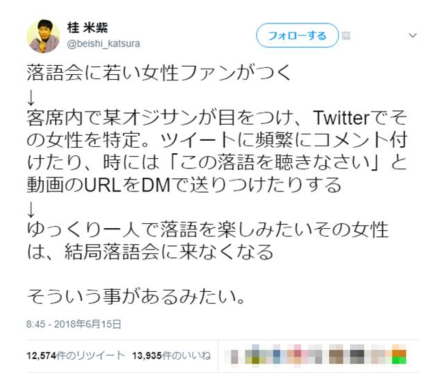 rakugo_fun_01