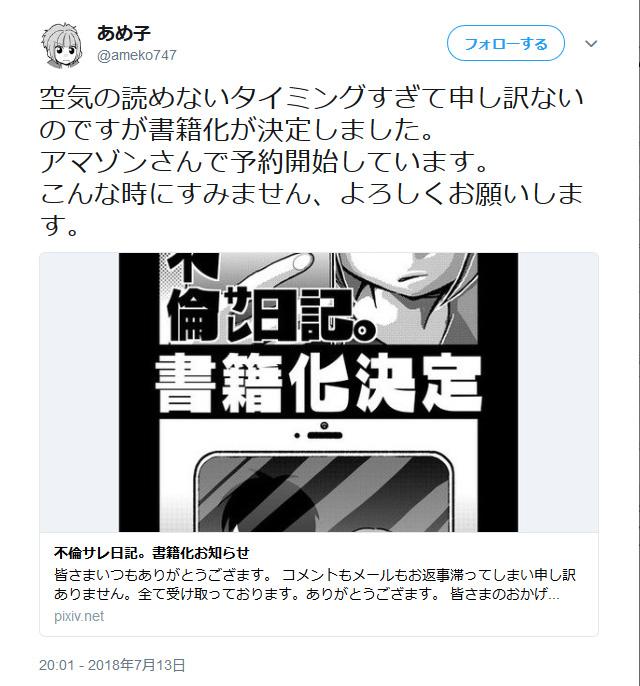 ameko_tweet