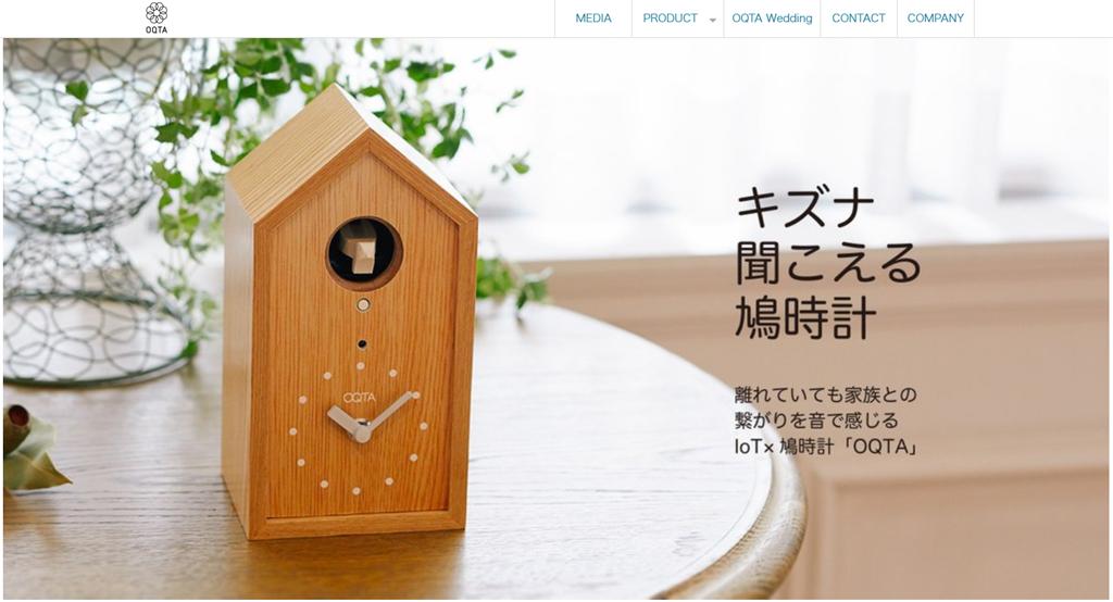 「気にかけてるよ」の気持ちをハトの鳴き声で形にするIoT鳩時計『OQTA Heart Clock』 先行ユーザーの活用コラム連載をスタートします