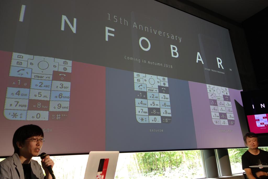 初代機が4G LTEケータイで復活 auから『INFOBAR』15周年モデル『INFOBAR xv』が今秋発売へ