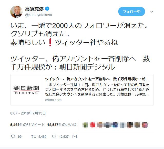 takasu_tweet