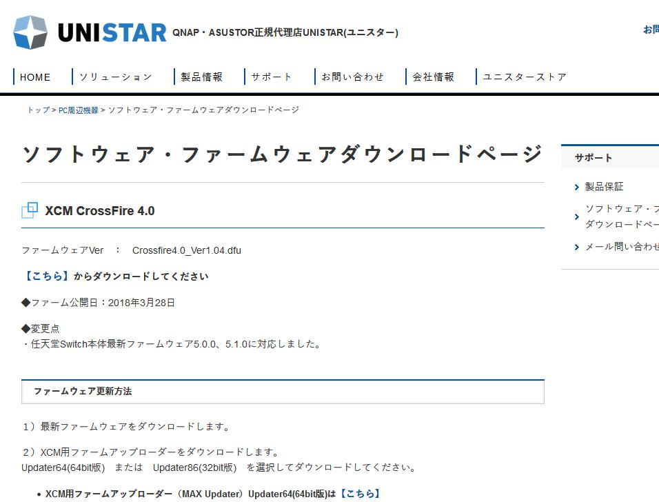 unistar_fw