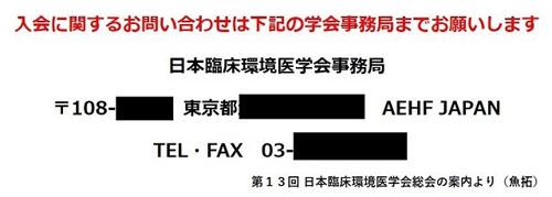 日本臨床環境医学会事務局はAEHF JAPANにおかれていた