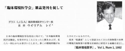 「日本臨床環境医学」学会誌創刊祝辞